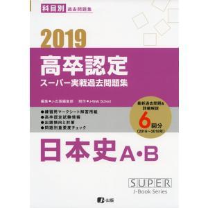 2019 高卒認定 スーパー実戦過去問題集 日本史A・B|gakusan