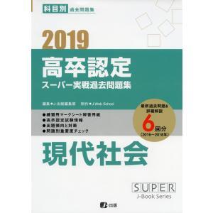 2019 高卒認定 スーパー実戦過去問題集 現代社会|gakusan