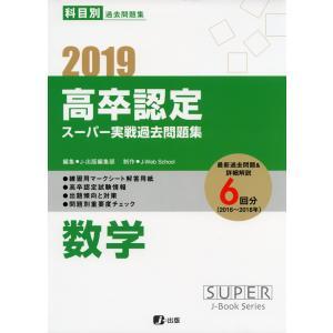 2019 高卒認定 スーパー実戦過去問題集 数学|gakusan