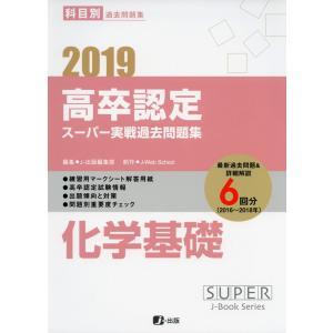 2019 高卒認定 スーパー実戦過去問題集 化学基礎|gakusan