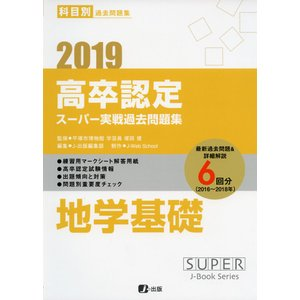 2019 高卒認定 スーパー実戦過去問題集 地学基礎|gakusan