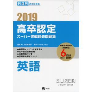 2019 高卒認定 スーパー実戦過去問題集 英語|gakusan