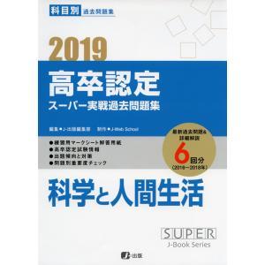 2019 高卒認定 スーパー実戦過去問題集 科学と人間生活|gakusan