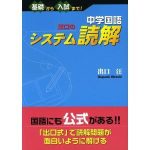 中学国語 出口の システム読解|gakusan