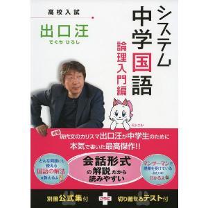 高校入試 システム 中学国語 論理入門編 gakusan