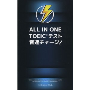 ALL IN ONE TOEICテスト 音速チャージ!|gakusan