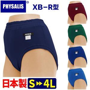 ブルマ 体操服 PHYSALIS 54型 XB-R型 ハイカット S〜4L ガールズ 女の子 一般 ...
