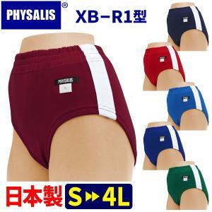 ブルマ 体操服 PHYSALIS 61型 R1型 ハイカット 白ライン S〜3L ガールズ 女の子〜...