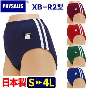 ブルマ 体操服 PHYSALIS GB74235...の商品画像