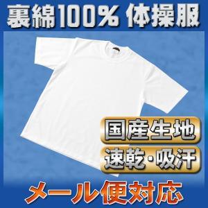 メール便可♪体操服 日本製生地 速乾吸汗 白 半袖 Tシャツ 160 165 170 175 180  男女共用サイズ|gakuseifuku