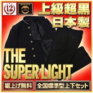 日本製 学生服 上下 標準型 上級超黒 SUPER LIGHT 裾上げ無料 A体 学ラン 超軽量タイ...