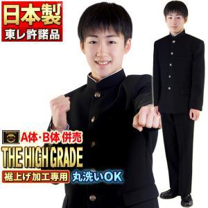 学生服 男子 上下 日本製 全国標準型 超黒 ハイグレード「テイジン」より丈夫でホコリがつきにくい ...