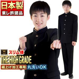学生服 日本製 スリム体 上下 全国標準型 超黒 ハイグレード 東レブランド正式許諾品 ラウンド襟 ...