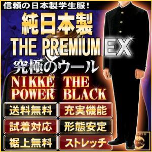 学生服 上下 日本製 ニッケウール50%プレミアム ラスト1着 gakuseifuku
