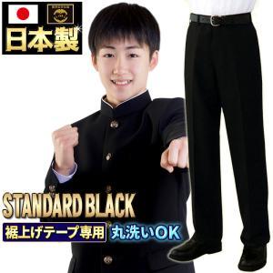 学生服 ズボン  完全日本製 超Black スタイリッシュ学生ズボン 全国標準型 男子 ノータック ...