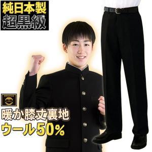 【裏地付き】学生服 ズボン 日本製 超黒ウール50% 全国標準型 61〜88 gakuseifuku