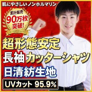 学生服 ワイシャツ 形態安定 長袖スクールシャツ ノンアイロン  gakuseifuku