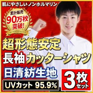 学生服  スクール シャツ 3枚セット 形態安定 長袖カッターシャツ ノンアイロン gakuseifuku