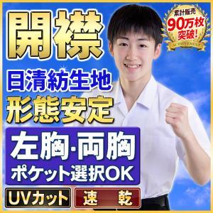 学生服 開襟シャツ スクールシャツ 形態安定 ノンアイロン ...