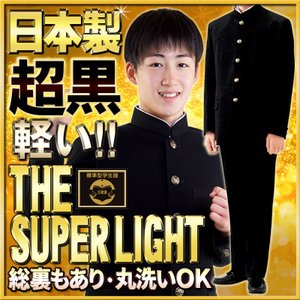評価4.89 日本製 学生服 上下 標準型 超黒 SUPER-L 総裏上着併売 お家で洗える 標準体...