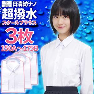 スクールブラウス3枚セット 丸襟あり NANOTEC超はっ水  長袖|gakuseifuku