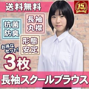 3枚組 形態安定スクールブラウス 白 オフィス制服|gakuseifuku