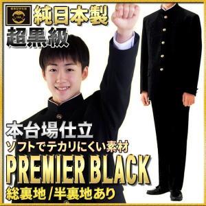 学生服  上下 日本製 総裏地あり  TEIJIN 超黒素材 ワンタックOK  全国標準型 A体 150〜185 gakuseifuku