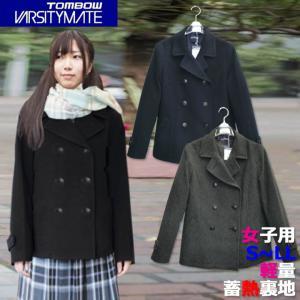 スクールコート 女子用ピーコート 軽量・蓄熱裏地TOMBOWトンボ学生服