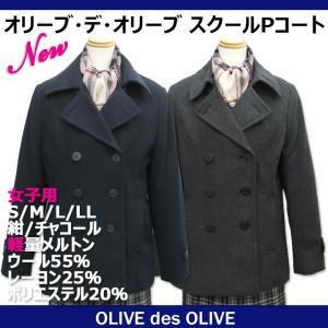 オリーブデオリーブ スクール 女子用ピーコート S/M/L/LL 紺/チャコール 軽量 トンボ学生服