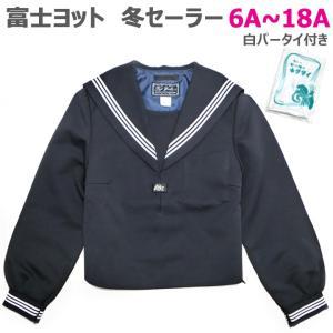 富士ヨット紺セーラー服(白三本線)6号〜18号(A体)|gakuseihuku
