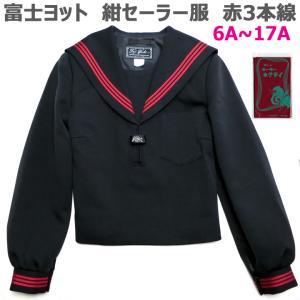 富士ヨット紺セーラー服(エンジ三本線)6号〜18号(A体)|gakuseihuku