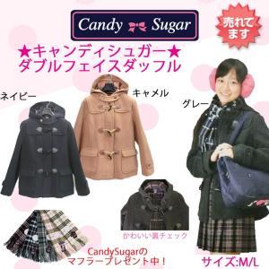 制服スクールコート 女子用ダブルフェイス ダッフルコート キャンディシュガー