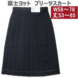 富士ヨット冬用制服スカート(W58〜78)車ヒダ24本|gakuseihuku