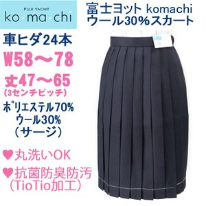富士ヨットkomachi★紺セーラー服と同素材のスカート 抗菌消臭ウール30%丸洗いOK|gakuseihuku