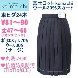 大きいサイズ・富士ヨットkomachi★紺セーラー服と同素材のスカート 抗菌消臭ウール30%丸洗いOK|gakuseihuku