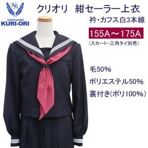 クリオリ 紺セーラー服上衣・長袖<A体>KR8180A|gakuseihuku