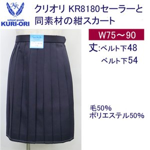 クリオリ 紺セーラー服と同素材のスカートKR8316B(W75~90)|gakuseihuku
