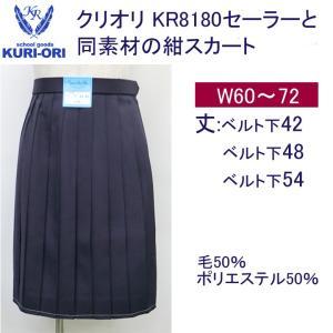 クリオリ 紺セーラー服と同素材のスカートKR8316R|gakuseihuku