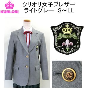 女子スクールブレザーKURI-ORI(クリオリ)2つボタン 限定色ライトグレー|gakuseihuku