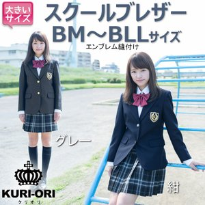 女子制服ブレザーKURI-ORI(クリオリ)2つボタン女子用...