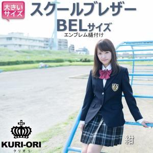 女子制服ブレザーKURI-ORI(クリオリ)2つボタン女子用 スクールブレザー(定番色BELサイズ)|gakuseihuku