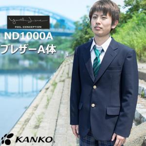 カンコー学生服 スクールブレザー 男子 ネイビー 濃紺 中学 高校