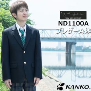 カンコー学生服 スクールブレザー 男子 ダークネイビー濃い濃紺 中学 高校