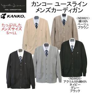 カンコー学生服メンズスクールカーディガン【ユースラインND8620(8621)】綿混7ゲージ|gakuseihuku