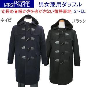 制服スクールコート 男子/女子ウール90% 丈長めダッフルコート TOMBOW