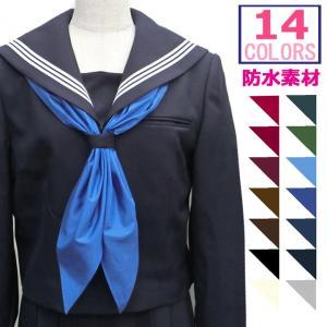 セーラー服三角タイ(三角スカーフ)セーラースカーフ 防水タイプ【日本製】|gakuseihuku