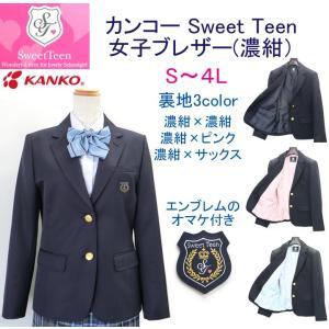カンコー学生服スイートティーン(Sweet Teen)濃紺2つボタン女子ブレザー...