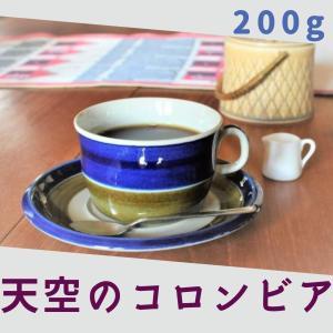 天空のコロンビア SUP 自家焙煎 コーヒー豆 [豆挽き済] □産地:コロンビア □内容量:200g|gakuzancoffee