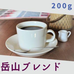 岳山ブレンド 自家焙煎 コーヒー豆 [豆挽き済] 自慢のブレンド ☆Yahoo!マガジンで東北代表に選出☆ □内容量:200g|gakuzancoffee