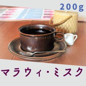マラウィ ミスク ウシンギニ 自家焙煎 コーヒー豆 [豆のまま] □産地:マラウィ □内容量:200g|gakuzancoffee
